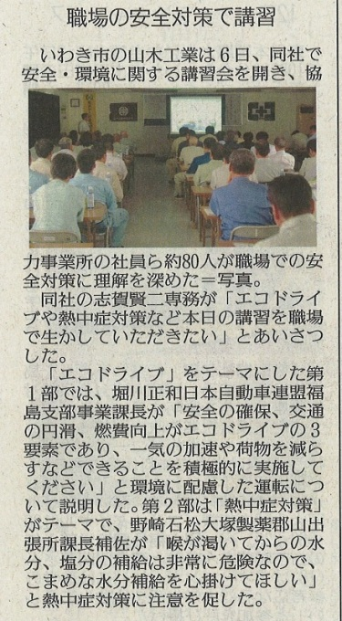 山木工業の講習が福島民友新聞の27年7月9日付記事で紹介されました