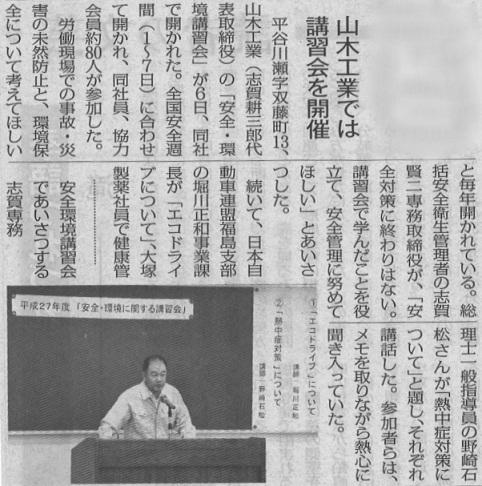 山木工業の講習がいわき民報の27年7月9日(夕刊)の記事で紹介されました