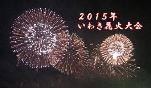 平成27年8月7日に行われた第62回いわき花火大会は福島県内でも大規模な花火大会です。
