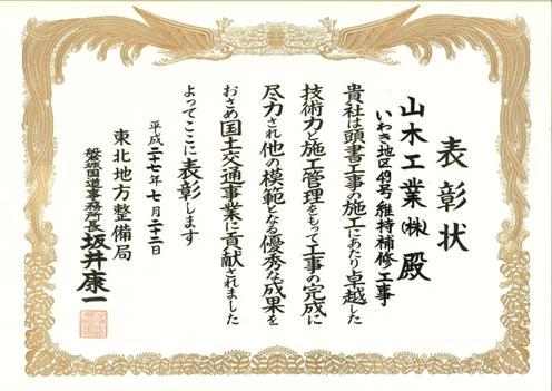 国土交通省東北地方整備局磐城国道事務所より優良工事として表彰された際の表彰状