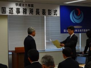 磐城国道事務所長表彰式にて表彰状授与
