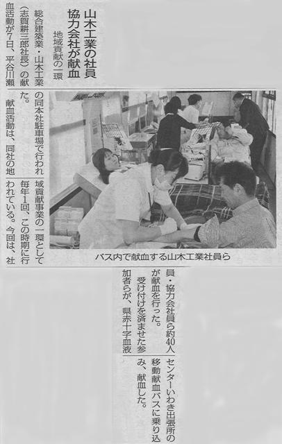献血活動は福島県いわき市の山木工業のCSR(企業の社会的責任)活動の一環として毎年行っている(いわき民報)