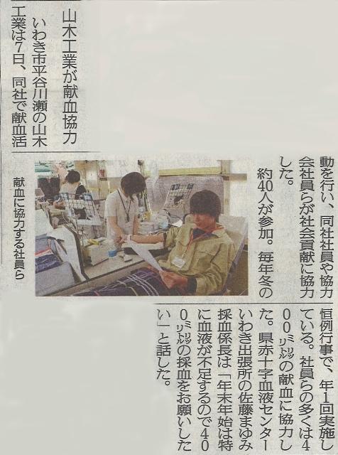 献血活動は福島県いわき市の山木工業のCSR(企業の社会的責任)活動の一環として毎年行っている(福島民友)