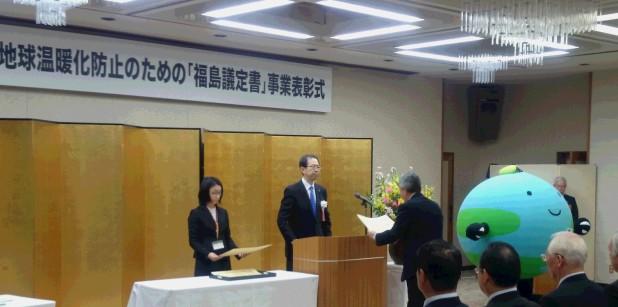 地球温暖化防止のための「福島議定書」27年度表彰式