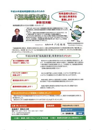 福島議定書事業参加のメリット