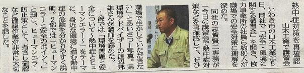 山木工業の新聞掲載記事「熱中症対策を再確認」