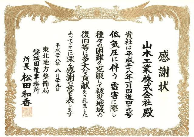 東北地方整備局磐城国道事務所長の栄えある表彰状