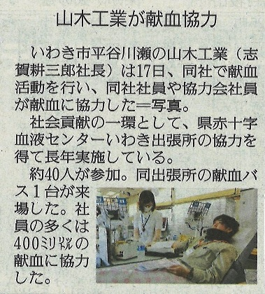 山木工業献血協力