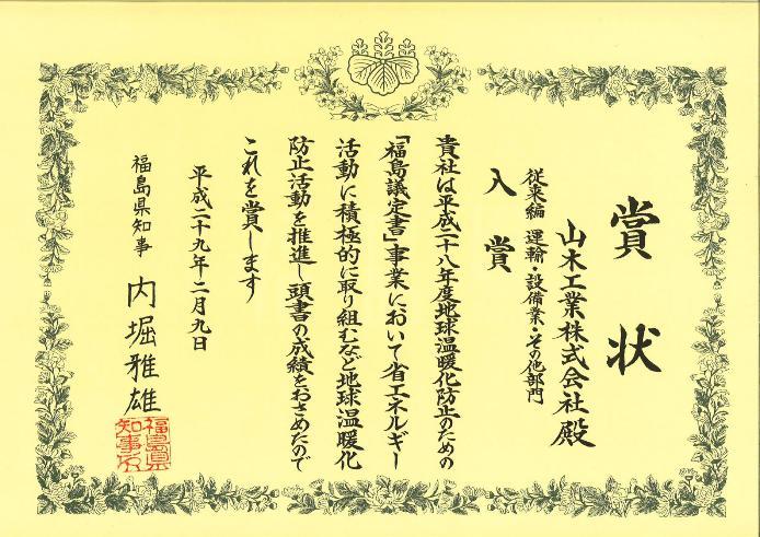 「福島議定書」28年度結果報告書「入賞」の賞状