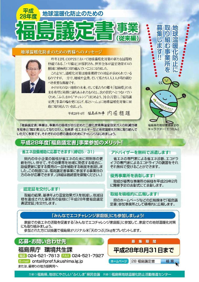 「福島議定書」の説明チラシ