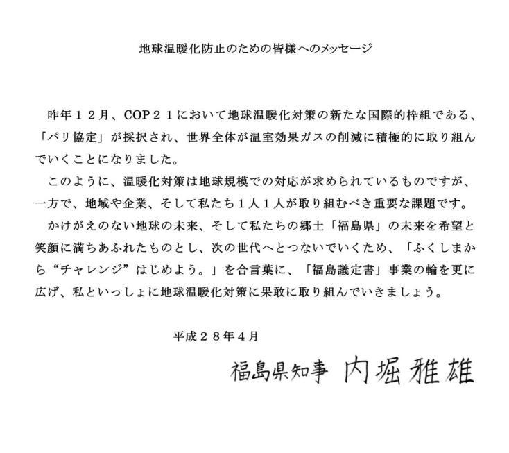 「福島議定書」の知事のメッセージ