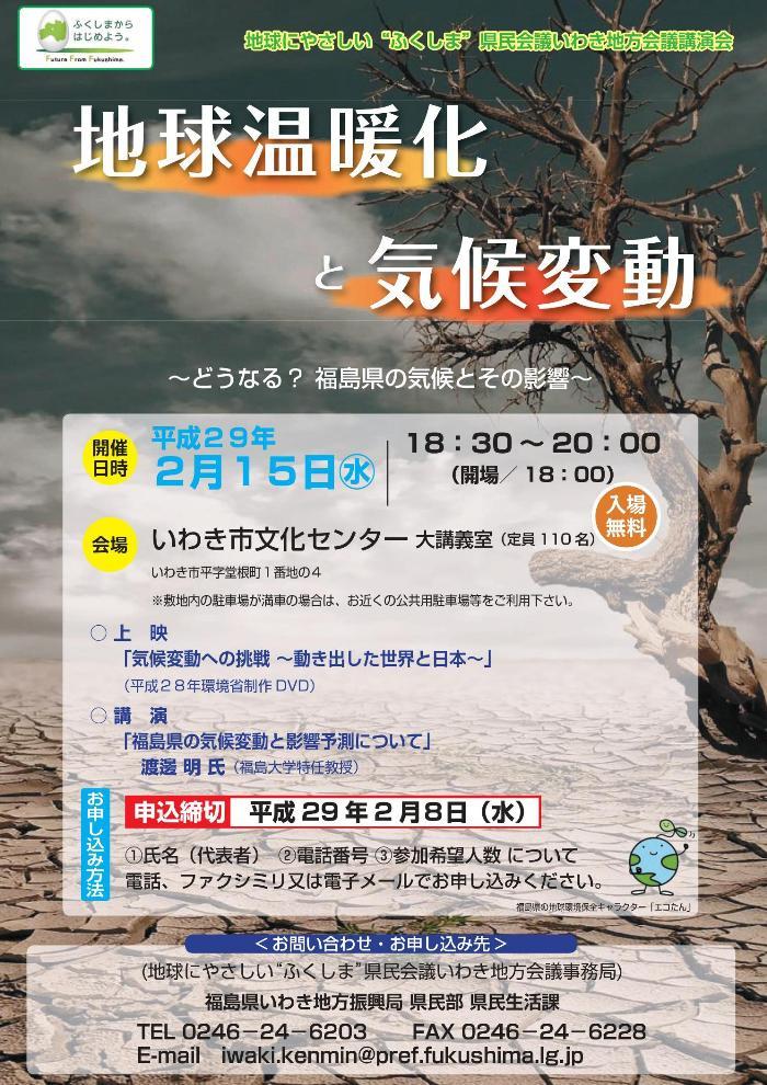 「地球温暖化と気候変動」講習会4(平成29年2月15日)