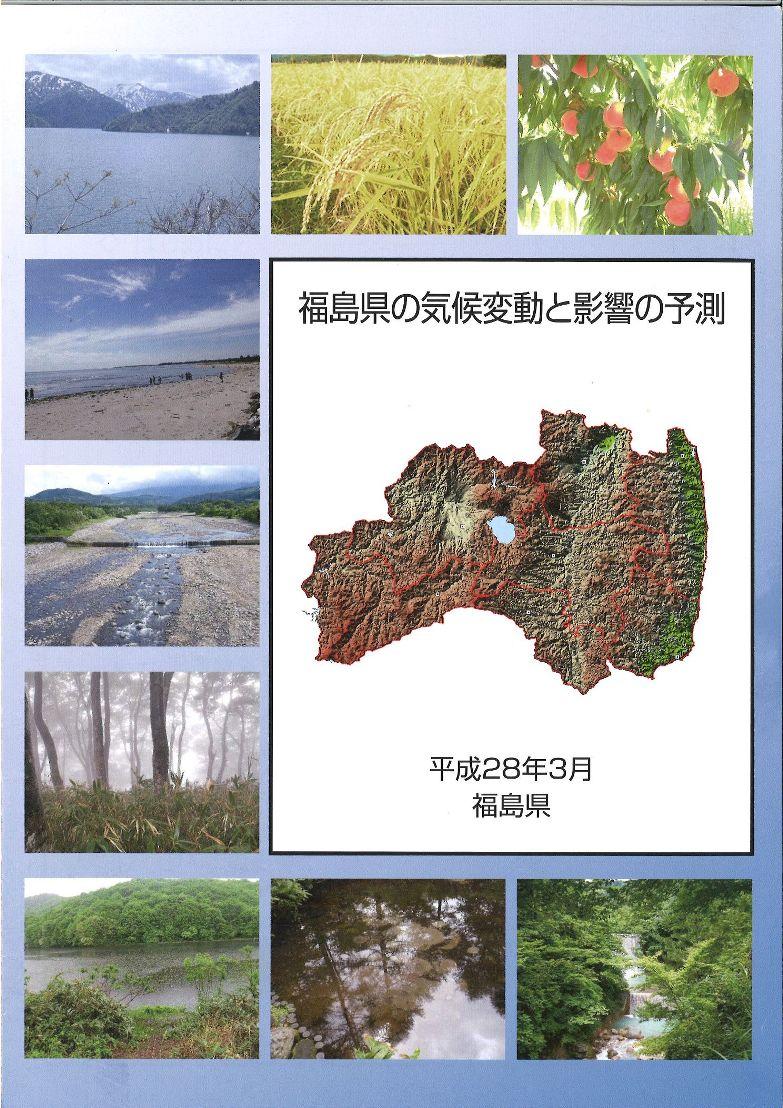 「地球温暖化と気候変動」講習会6(平成29年2月15日)