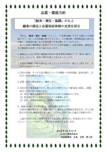 山木工業ISO品質・環境方針