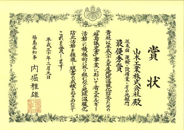 いわき市の山木工業・福島議定書H29年度「最優秀賞」授賞