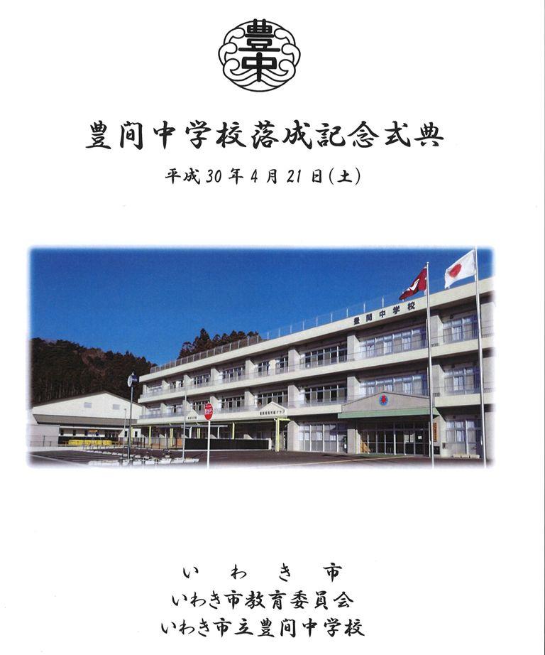 豊間中学校新校舎等「落成記念式典」に山木工業(いわき市)が参加1