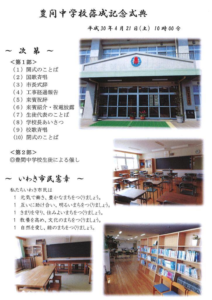 豊間中学校新校舎等「落成記念式典」に山木工業(いわき市)が参加4