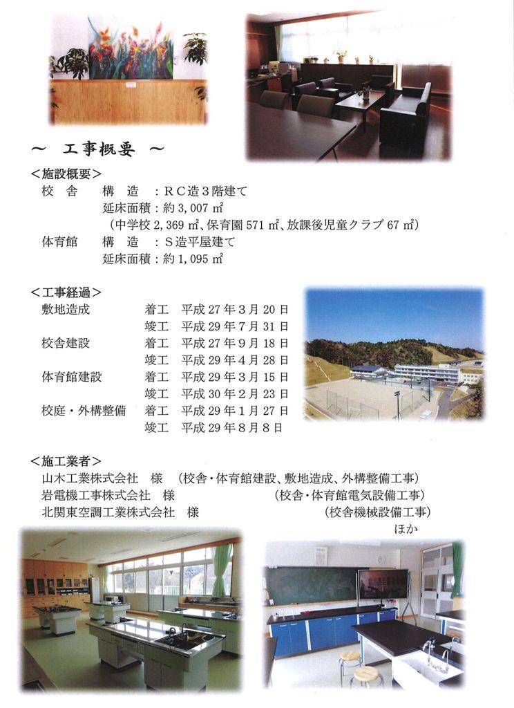 豊間中学校新校舎等「落成記念式典」に山木工業(いわき市)が参加5