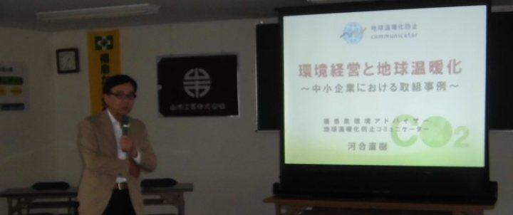 山木工業「環境経営と地球温暖化」講習会実施1