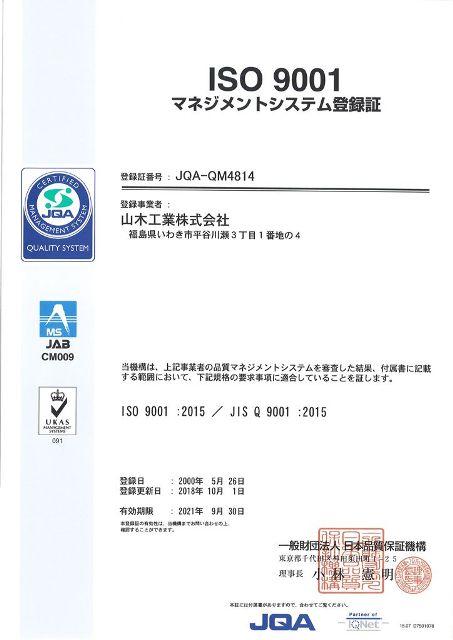 山木工業-JQA-ISO9001登録認証書