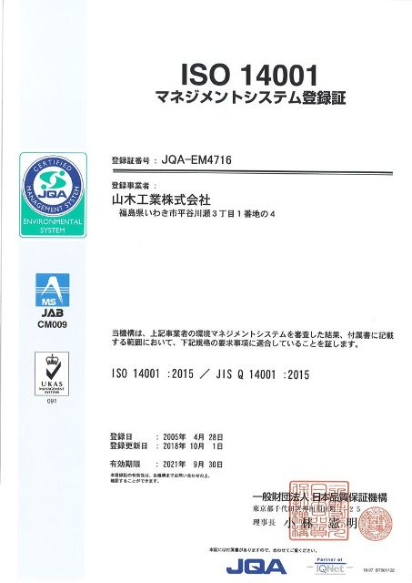 山木工業-JQA-ISO14001登録認証書