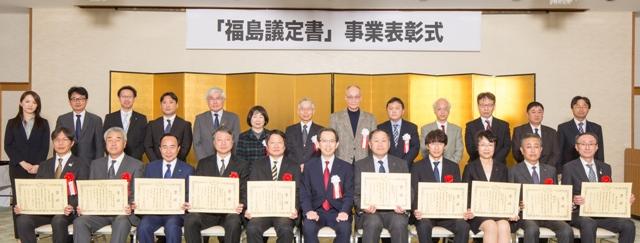 いわき市の山木工業・福島議定書H30年度「最優秀賞」授賞の全体写真