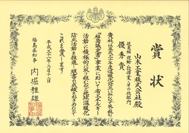 いわき市の山木工業・福島議定書H30年度「最優秀賞」授賞の賞状