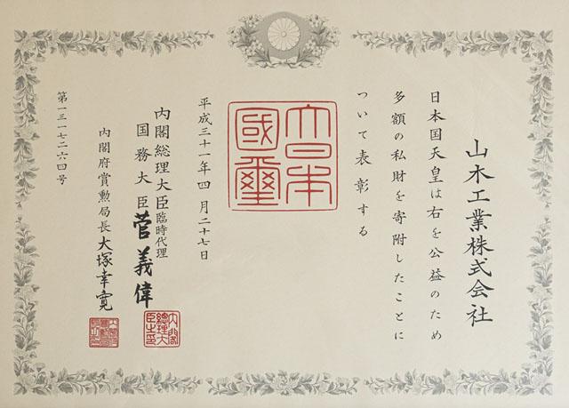 山木工業へ紺綬褒章が伝達