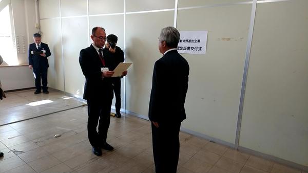 福島県建設業新分野進出企業認定証書交付式